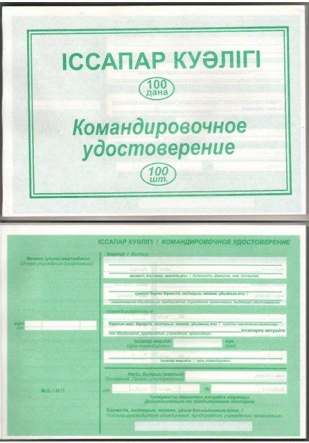 Фото и командировочное удостоверение крицкова аф- участника великой отечественной войны1945